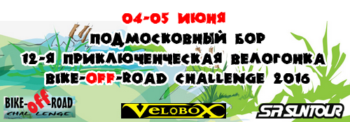 BIKE-off-ROAD Challenge 2016